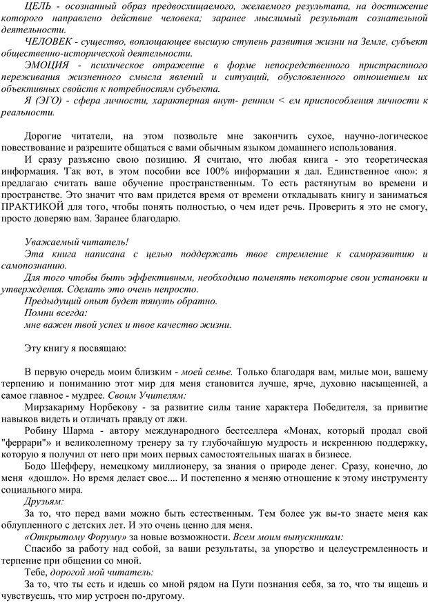 PDF. Мудрая матрица, или Эффективное управление собственной жизнью. Сумароков М. Г. Страница 6. Читать онлайн