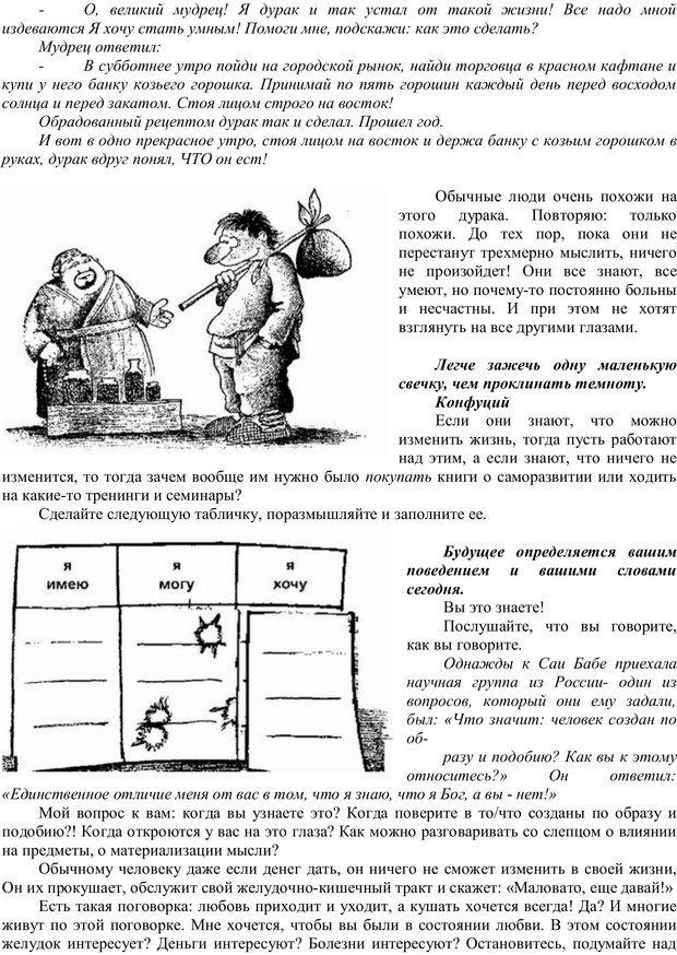 PDF. Мудрая матрица, или Эффективное управление собственной жизнью. Сумароков М. Г. Страница 60. Читать онлайн