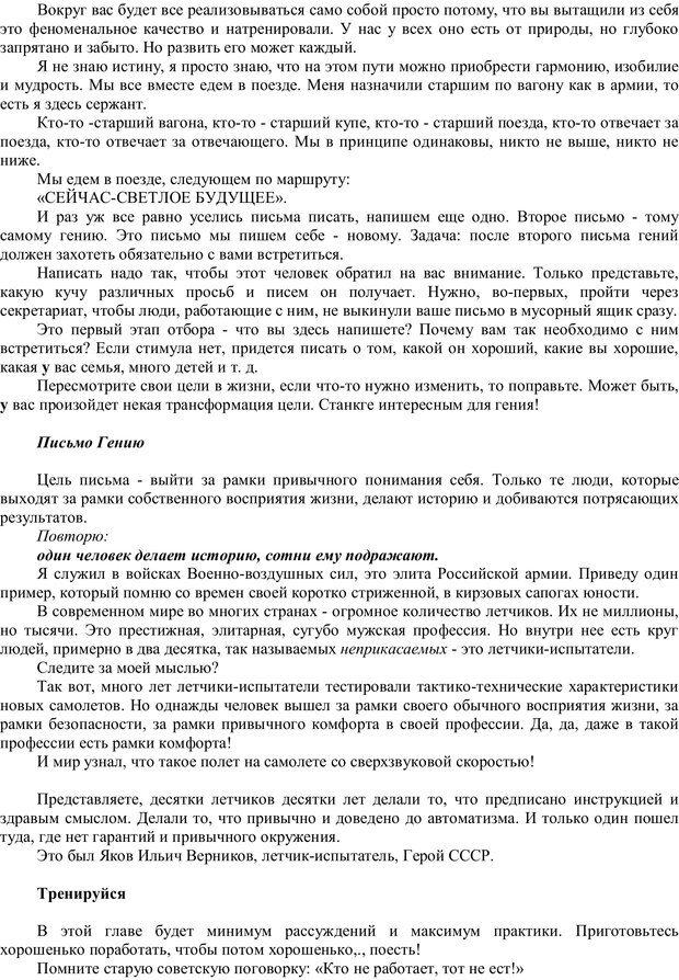 PDF. Мудрая матрица, или Эффективное управление собственной жизнью. Сумароков М. Г. Страница 62. Читать онлайн