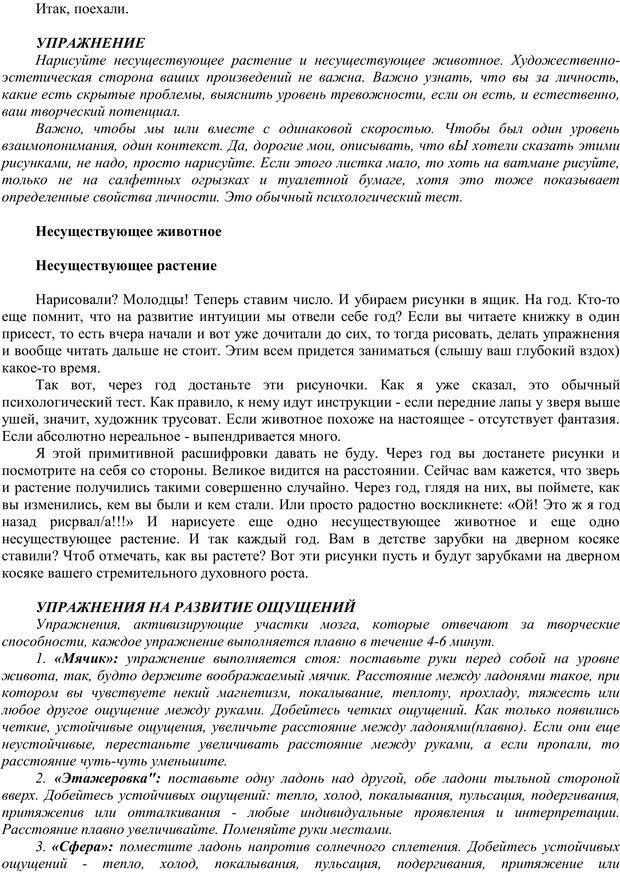 PDF. Мудрая матрица, или Эффективное управление собственной жизнью. Сумароков М. Г. Страница 63. Читать онлайн