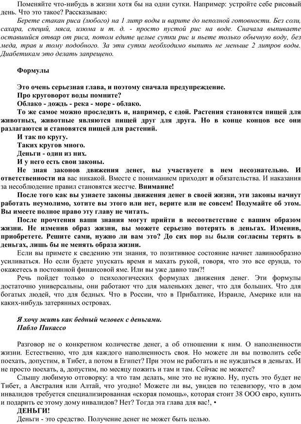 PDF. Мудрая матрица, или Эффективное управление собственной жизнью. Сумароков М. Г. Страница 65. Читать онлайн