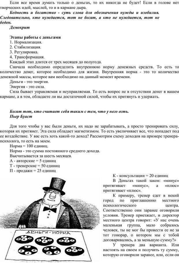 PDF. Мудрая матрица, или Эффективное управление собственной жизнью. Сумароков М. Г. Страница 66. Читать онлайн