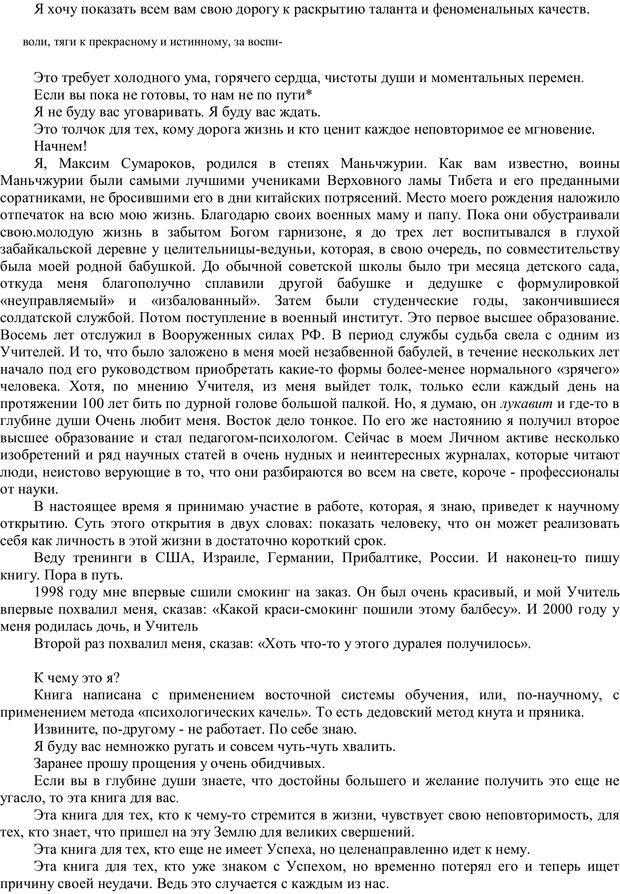 PDF. Мудрая матрица, или Эффективное управление собственной жизнью. Сумароков М. Г. Страница 7. Читать онлайн