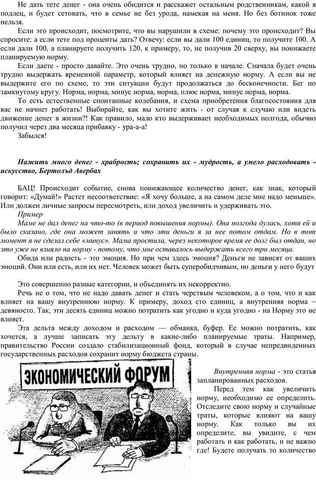 PDF. Мудрая матрица, или Эффективное управление собственной жизнью. Сумароков М. Г. Страница 70. Читать онлайн