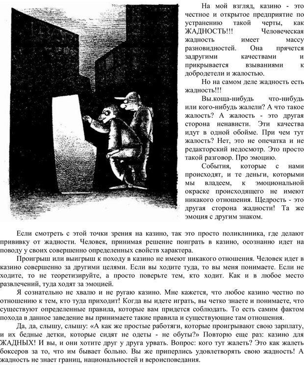 PDF. Мудрая матрица, или Эффективное управление собственной жизнью. Сумароков М. Г. Страница 72. Читать онлайн