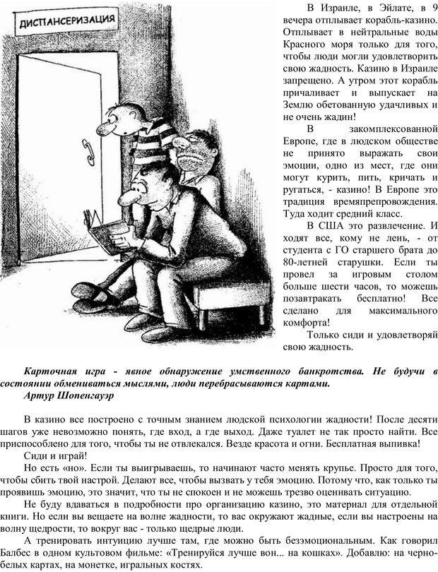 PDF. Мудрая матрица, или Эффективное управление собственной жизнью. Сумароков М. Г. Страница 73. Читать онлайн