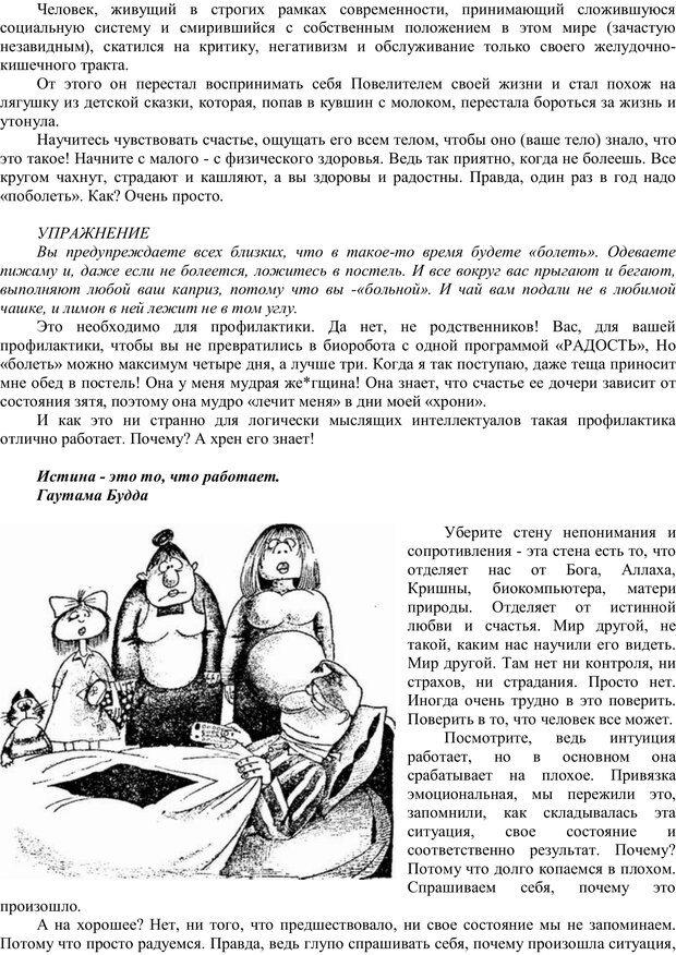 PDF. Мудрая матрица, или Эффективное управление собственной жизнью. Сумароков М. Г. Страница 75. Читать онлайн