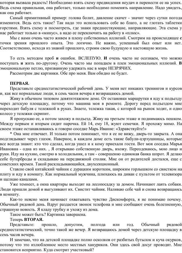 PDF. Мудрая матрица, или Эффективное управление собственной жизнью. Сумароков М. Г. Страница 76. Читать онлайн