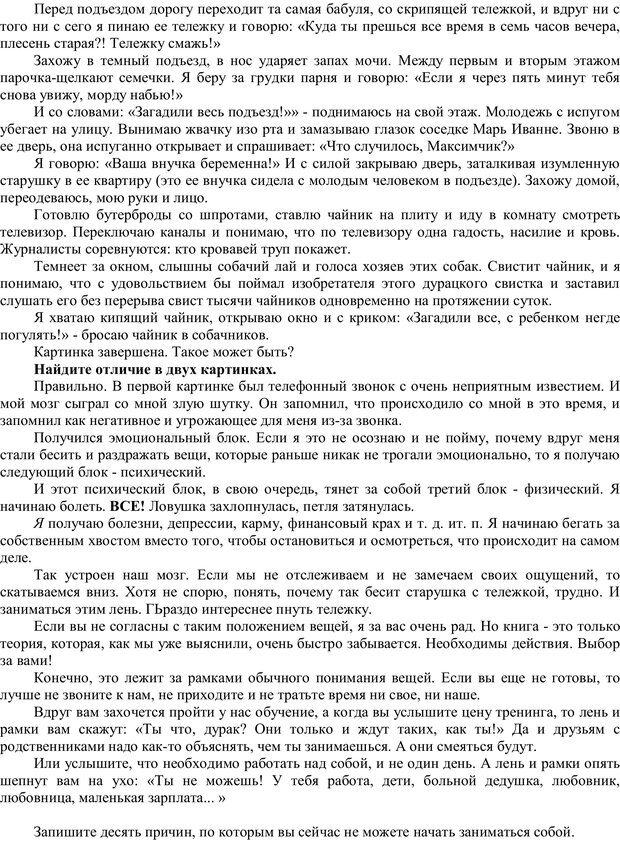 PDF. Мудрая матрица, или Эффективное управление собственной жизнью. Сумароков М. Г. Страница 77. Читать онлайн