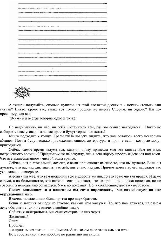 PDF. Мудрая матрица, или Эффективное управление собственной жизнью. Сумароков М. Г. Страница 78. Читать онлайн