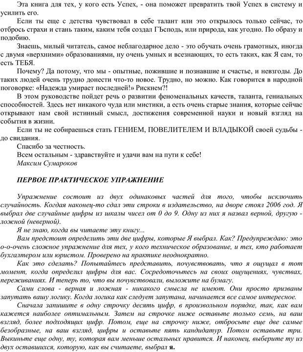 PDF. Мудрая матрица, или Эффективное управление собственной жизнью. Сумароков М. Г. Страница 8. Читать онлайн