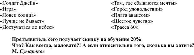 PDF. Мудрая матрица, или Эффективное управление собственной жизнью. Сумароков М. Г. Страница 81. Читать онлайн