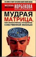 Мудрая матрица, или Эффективное управление собственной жизнью, Сумароков Максим