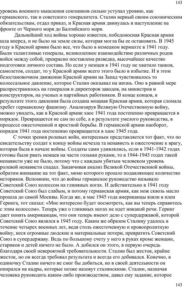 PDF. Ловушки материального мира. Сундетов Г. Страница 142. Читать онлайн