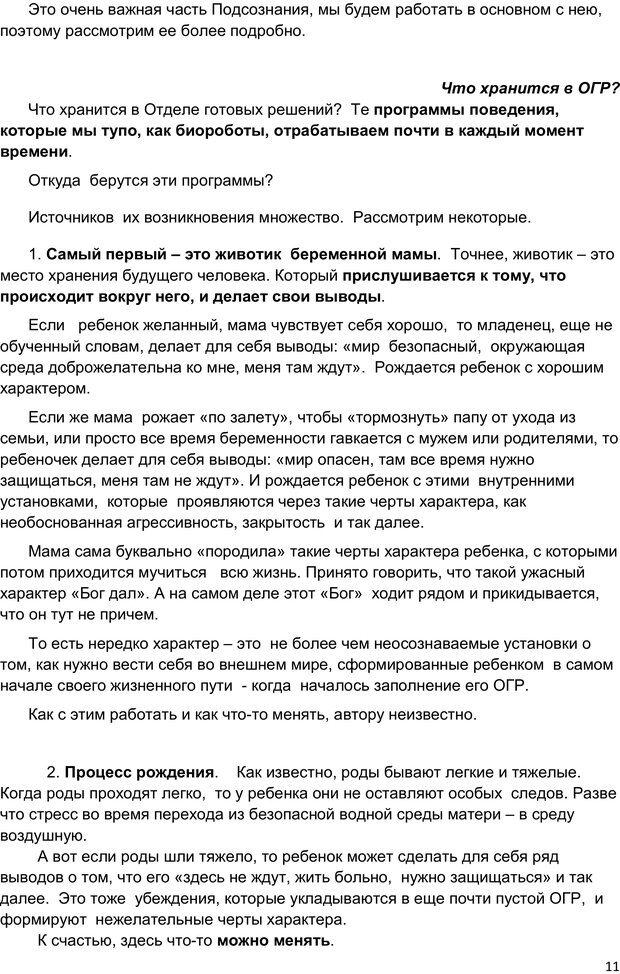 PDF. Начни жизнь заново. 4 шага к новой реальности. Свияш А. Г. Страница 10. Читать онлайн