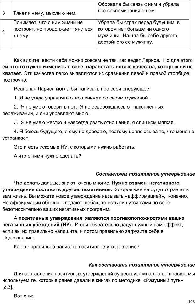 PDF. Начни жизнь заново. 4 шага к новой реальности. Свияш А. Г. Страница 102. Читать онлайн