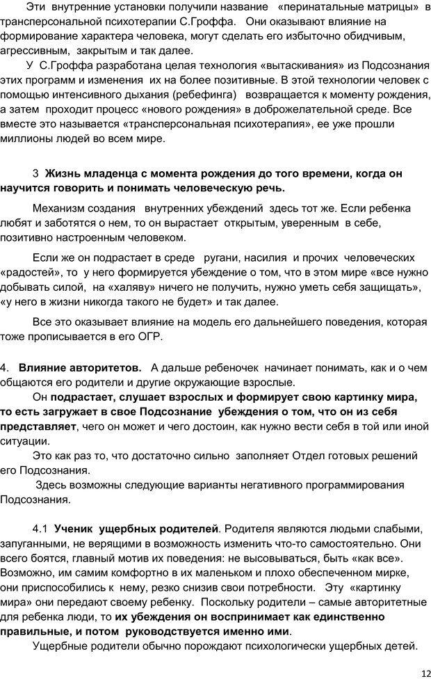 PDF. Начни жизнь заново. 4 шага к новой реальности. Свияш А. Г. Страница 11. Читать онлайн