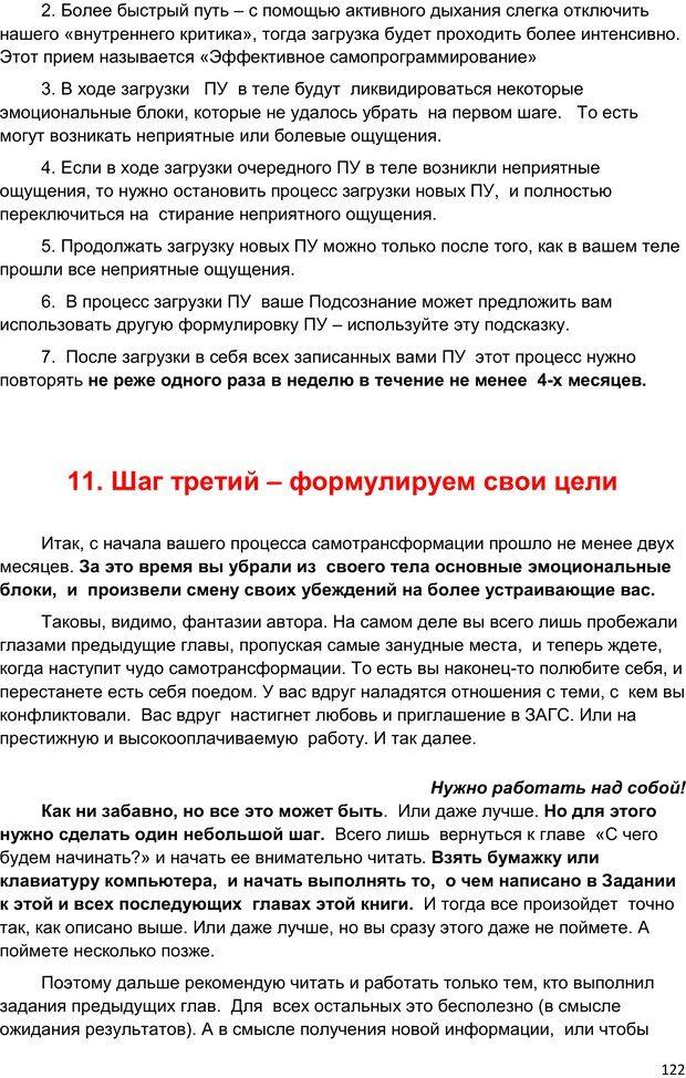 PDF. Начни жизнь заново. 4 шага к новой реальности. Свияш А. Г. Страница 121. Читать онлайн