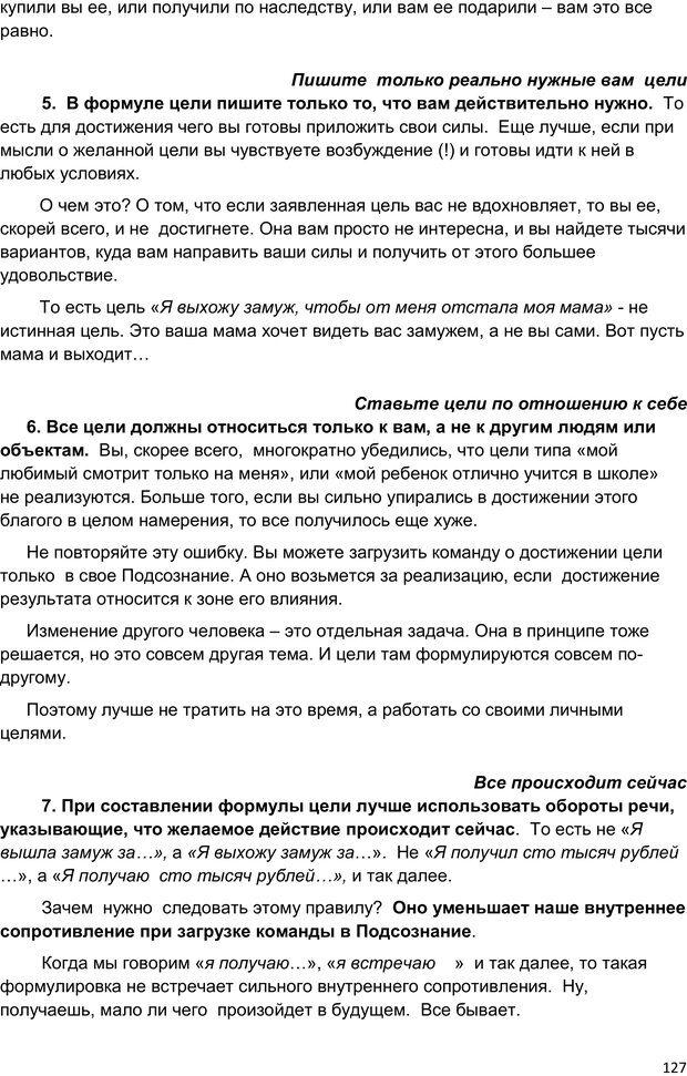 PDF. Начни жизнь заново. 4 шага к новой реальности. Свияш А. Г. Страница 126. Читать онлайн