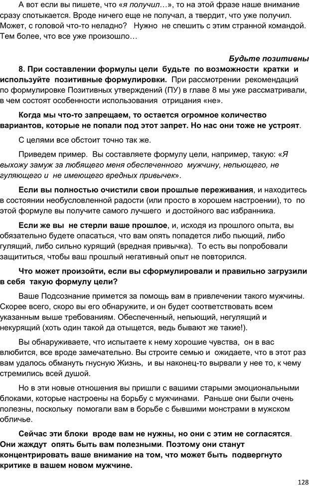 PDF. Начни жизнь заново. 4 шага к новой реальности. Свияш А. Г. Страница 127. Читать онлайн