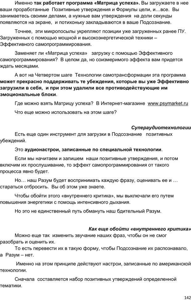 PDF. Начни жизнь заново. 4 шага к новой реальности. Свияш А. Г. Страница 141. Читать онлайн