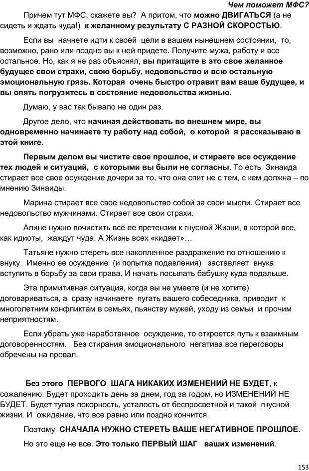 PDF. Начни жизнь заново. 4 шага к новой реальности. Свияш А. Г. Страница 152. Читать онлайн