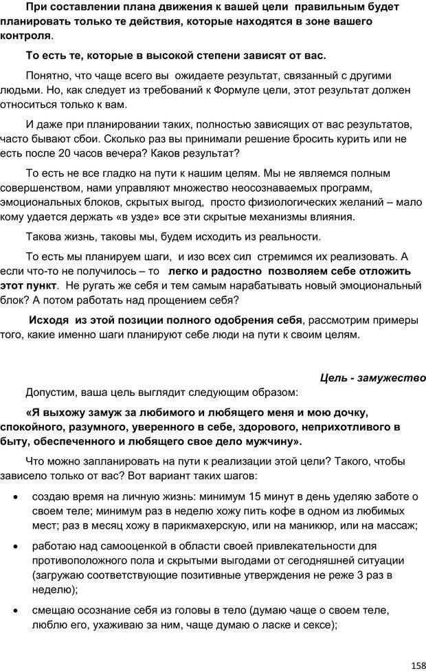 PDF. Начни жизнь заново. 4 шага к новой реальности. Свияш А. Г. Страница 157. Читать онлайн