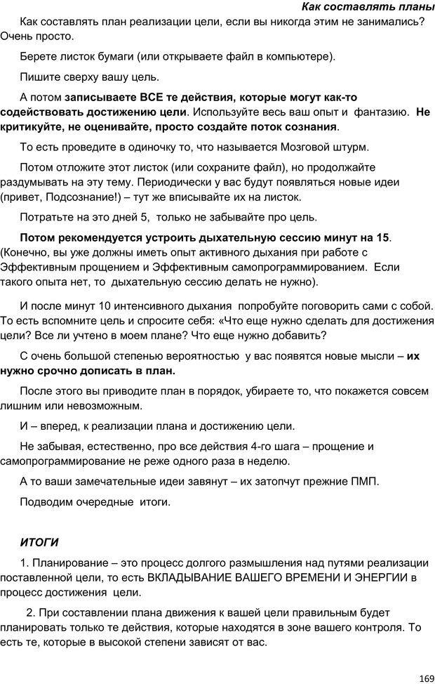 PDF. Начни жизнь заново. 4 шага к новой реальности. Свияш А. Г. Страница 168. Читать онлайн