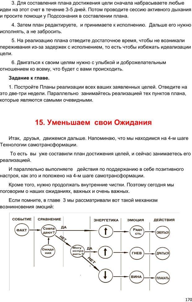PDF. Начни жизнь заново. 4 шага к новой реальности. Свияш А. Г. Страница 169. Читать онлайн
