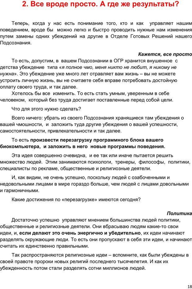 PDF. Начни жизнь заново. 4 шага к новой реальности. Свияш А. Г. Страница 17. Читать онлайн