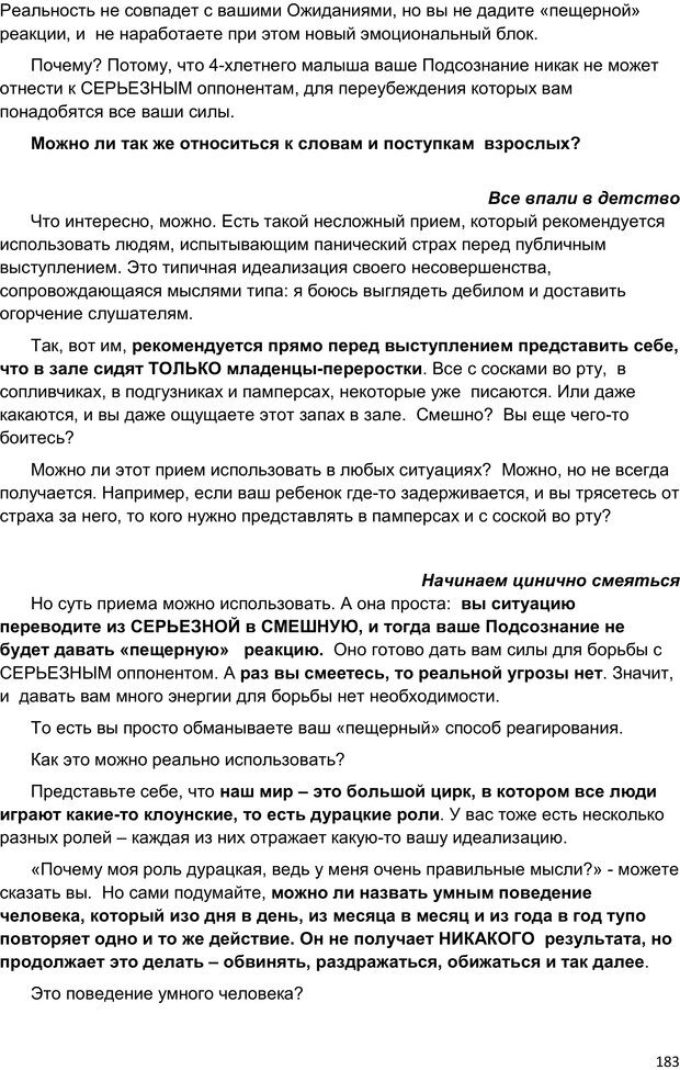 PDF. Начни жизнь заново. 4 шага к новой реальности. Свияш А. Г. Страница 182. Читать онлайн