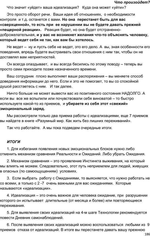 PDF. Начни жизнь заново. 4 шага к новой реальности. Свияш А. Г. Страница 185. Читать онлайн