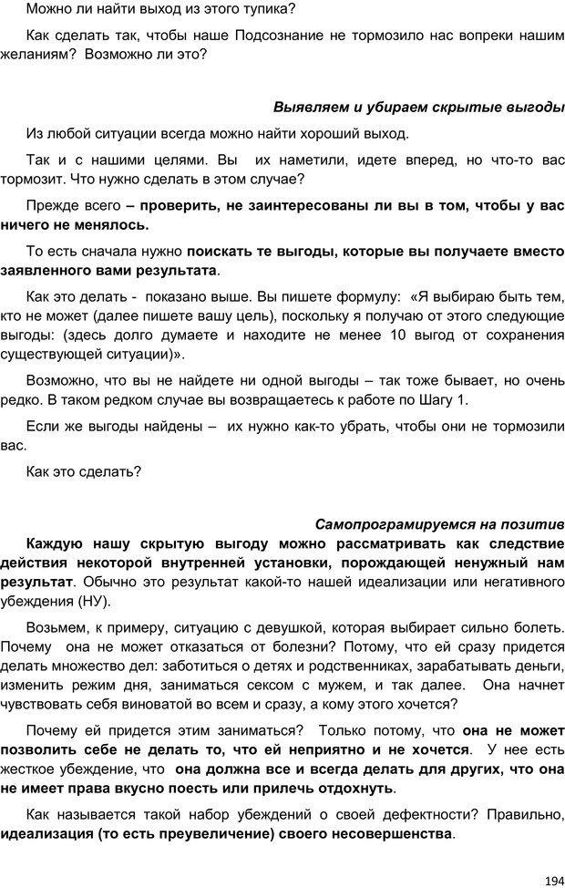PDF. Начни жизнь заново. 4 шага к новой реальности. Свияш А. Г. Страница 193. Читать онлайн