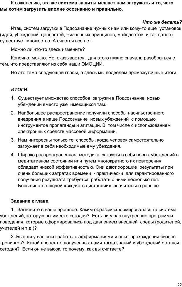 PDF. Начни жизнь заново. 4 шага к новой реальности. Свияш А. Г. Страница 21. Читать онлайн
