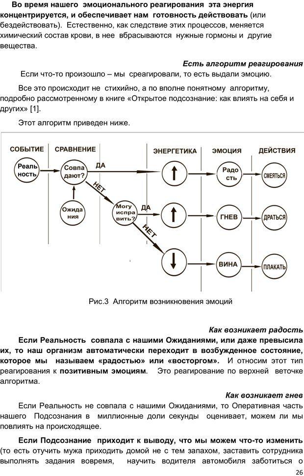 PDF. Начни жизнь заново. 4 шага к новой реальности. Свияш А. Г. Страница 25. Читать онлайн
