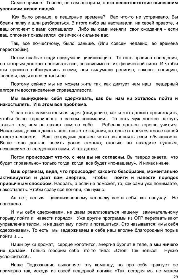 PDF. Начни жизнь заново. 4 шага к новой реальности. Свияш А. Г. Страница 28. Читать онлайн