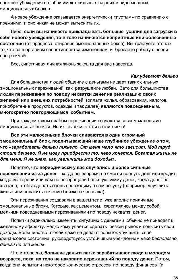 PDF. Начни жизнь заново. 4 шага к новой реальности. Свияш А. Г. Страница 37. Читать онлайн