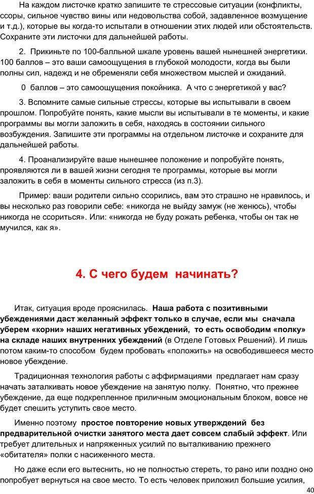 PDF. Начни жизнь заново. 4 шага к новой реальности. Свияш А. Г. Страница 39. Читать онлайн