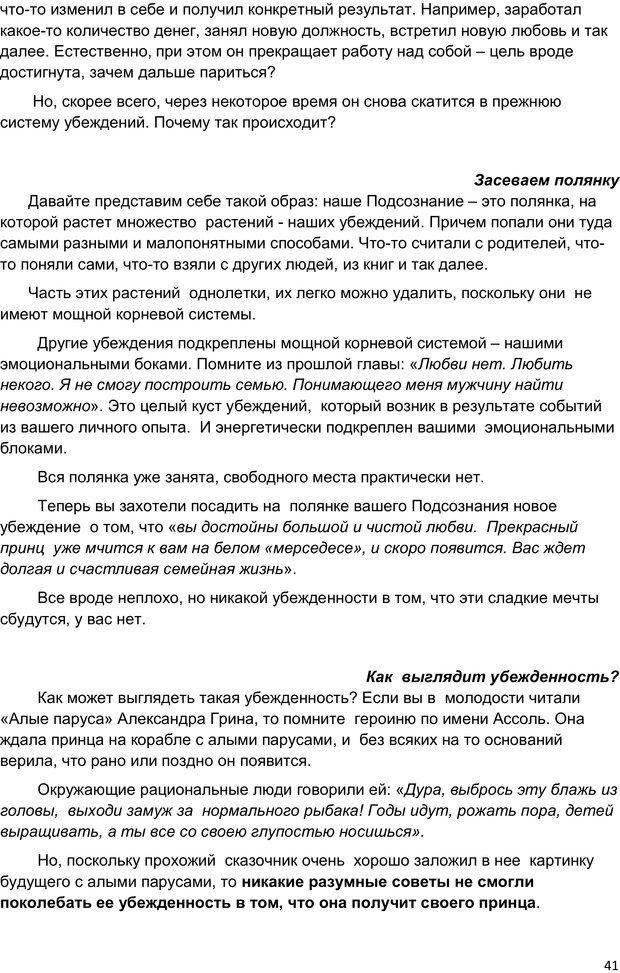 PDF. Начни жизнь заново. 4 шага к новой реальности. Свияш А. Г. Страница 40. Читать онлайн