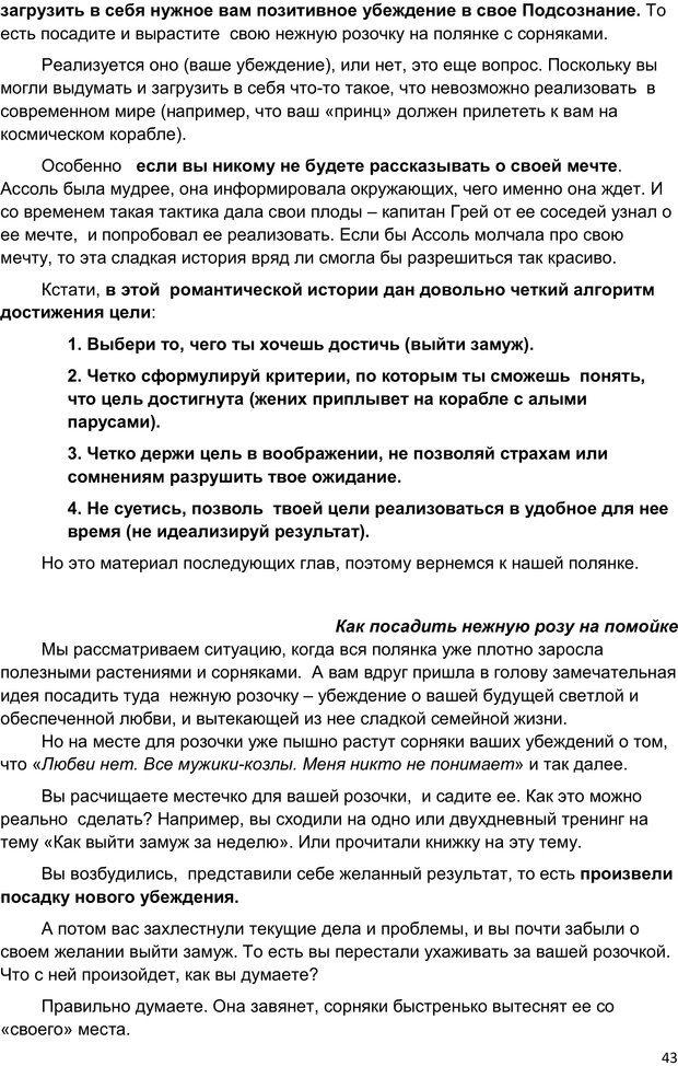 PDF. Начни жизнь заново. 4 шага к новой реальности. Свияш А. Г. Страница 42. Читать онлайн