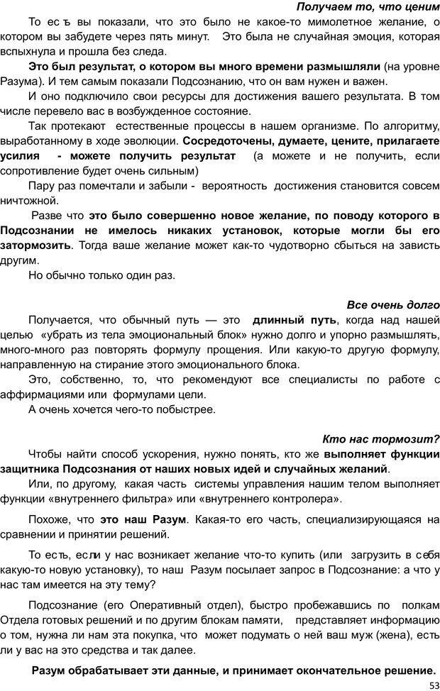 PDF. Начни жизнь заново. 4 шага к новой реальности. Свияш А. Г. Страница 52. Читать онлайн
