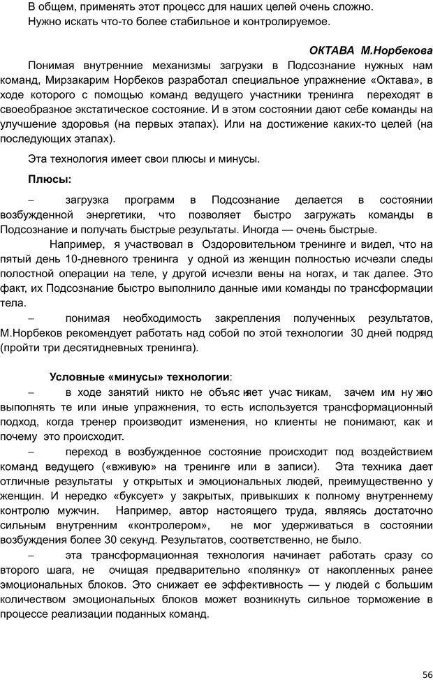 PDF. Начни жизнь заново. 4 шага к новой реальности. Свияш А. Г. Страница 55. Читать онлайн