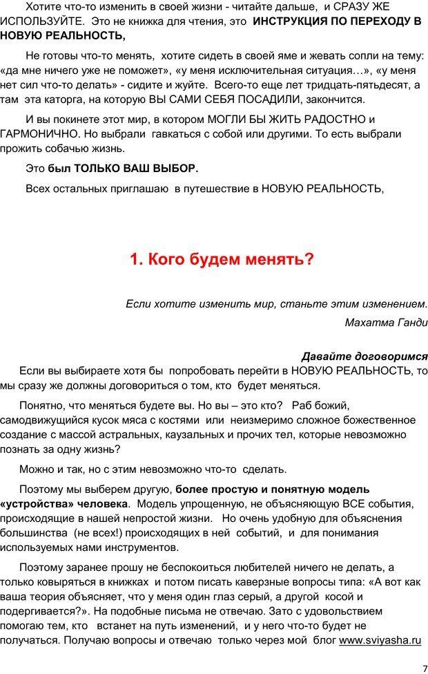 PDF. Начни жизнь заново. 4 шага к новой реальности. Свияш А. Г. Страница 6. Читать онлайн