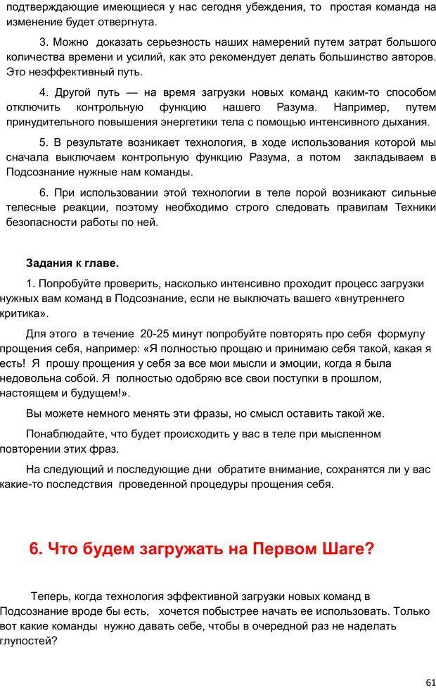 PDF. Начни жизнь заново. 4 шага к новой реальности. Свияш А. Г. Страница 60. Читать онлайн