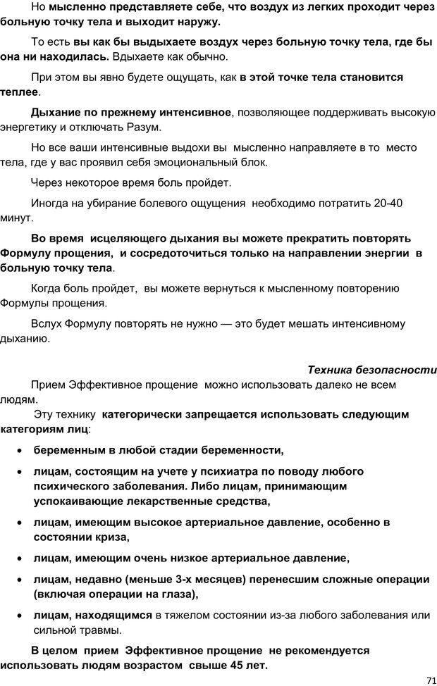 PDF. Начни жизнь заново. 4 шага к новой реальности. Свияш А. Г. Страница 70. Читать онлайн