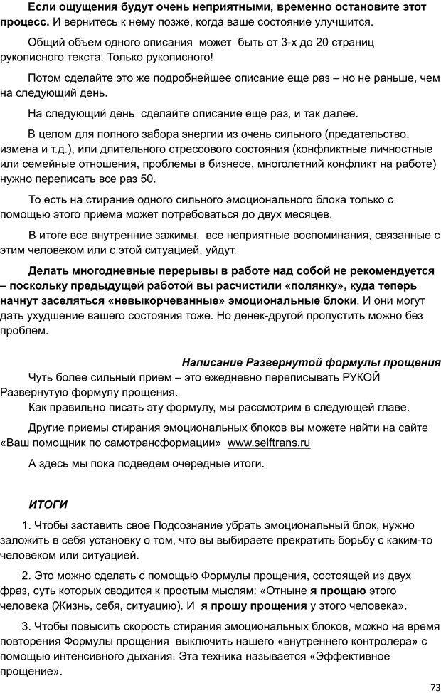 PDF. Начни жизнь заново. 4 шага к новой реальности. Свияш А. Г. Страница 72. Читать онлайн