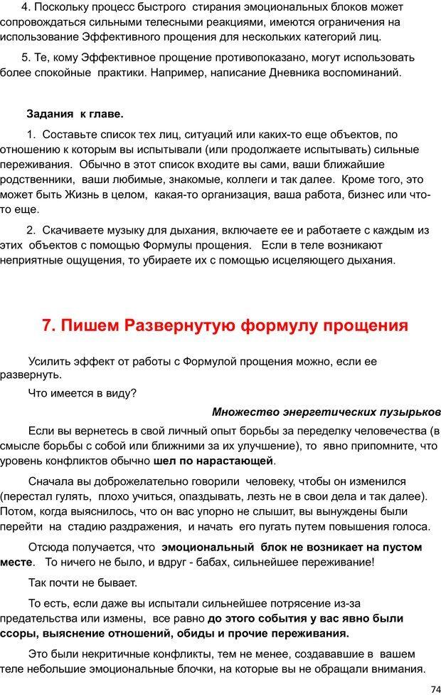 PDF. Начни жизнь заново. 4 шага к новой реальности. Свияш А. Г. Страница 73. Читать онлайн