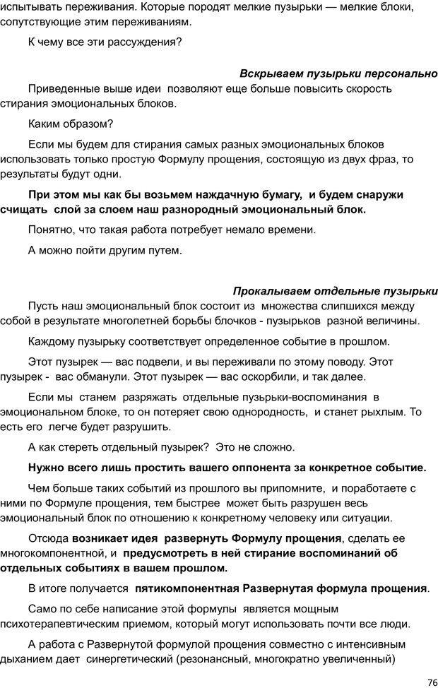 PDF. Начни жизнь заново. 4 шага к новой реальности. Свияш А. Г. Страница 75. Читать онлайн