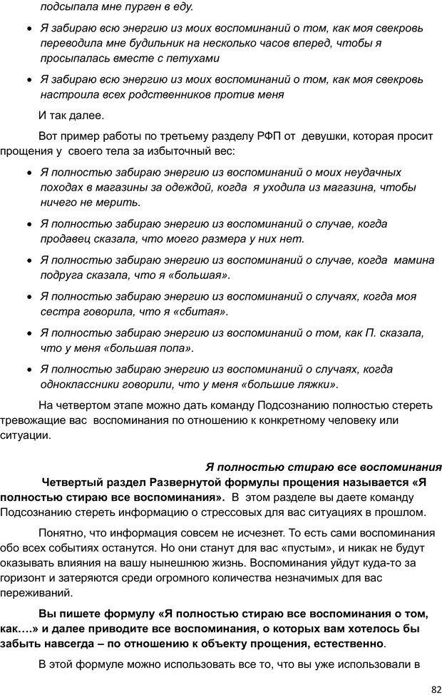 PDF. Начни жизнь заново. 4 шага к новой реальности. Свияш А. Г. Страница 81. Читать онлайн