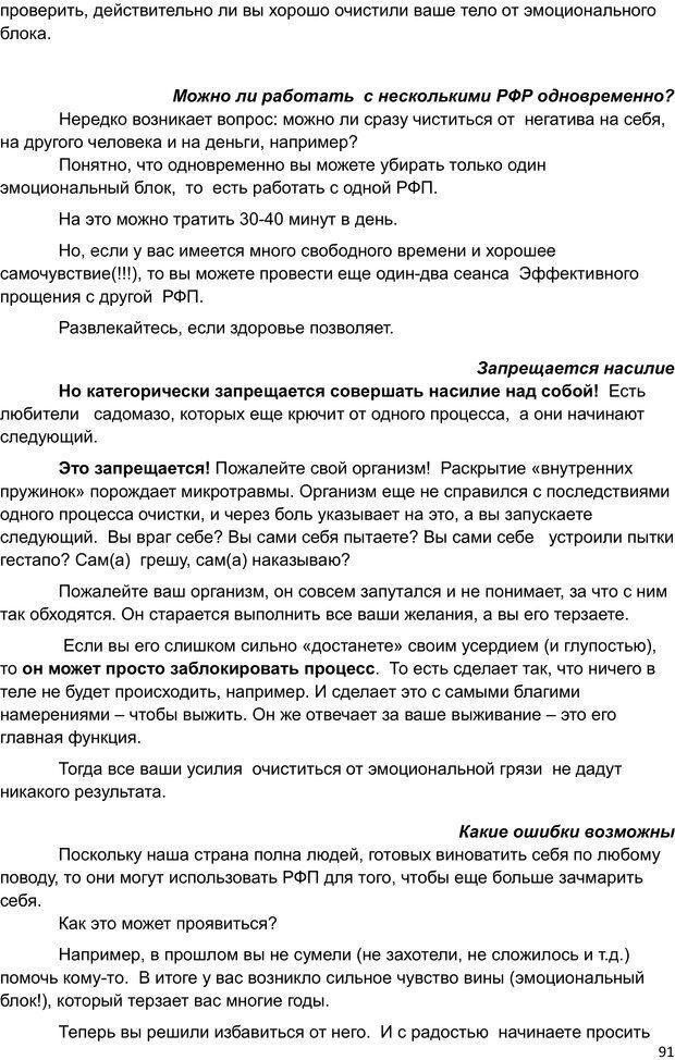 PDF. Начни жизнь заново. 4 шага к новой реальности. Свияш А. Г. Страница 90. Читать онлайн